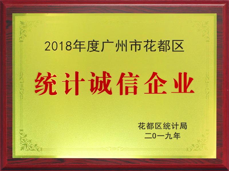 """广州市花都区""""统计诚信企业""""2019年底颁发"""