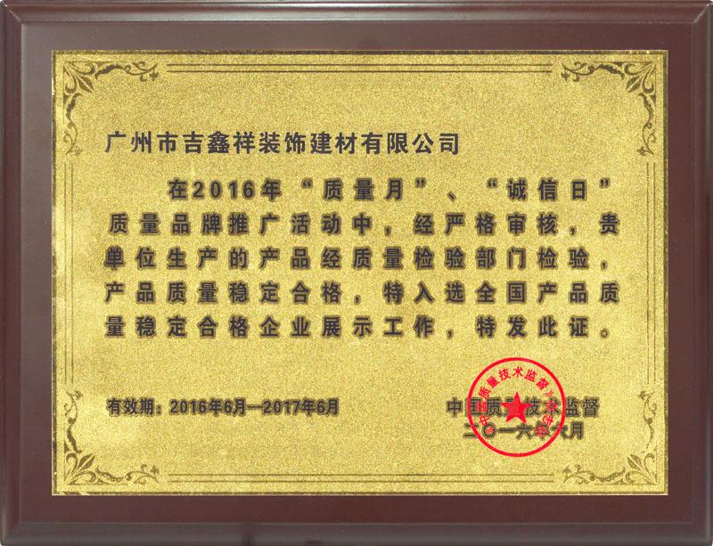 中国产品质量稳定合格企业